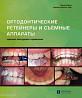 Лютер Ф., Нельсон-Мун З., Ортодонтические ретейнеры и съёмные ортодонт