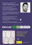 """Виртуальное моделирование в программе Exocad. Модуль 1 """"Коронки"""" Киев"""