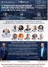 II Крымский Имплантологический Конгресс 17-18 августа 2018 года