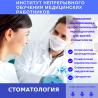 Сертификационные курсы для стоматологов
