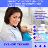 Сертификационный курс для зубных техников Москва