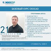 Базовый курс по Exocad Москва