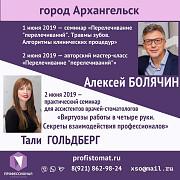 1 июня 2019 г. Архангельск Cеминар А. Болячина Архангельск