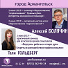 1 июня 2019 г. Архангельск Cеминар А. Болячина