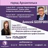 2 июня 2019 г. Архангельск мастер-класс, лектор Алексей Болячин