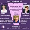17-19 июня 2019 г. Калининград «Как стать №1 в управлении клиникой»