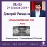 29-30 июня 2019 г. Пенза Семинар Дмитрия Рогацкина
