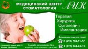 Стоматология в Щербинке на улице Спортивной Москва