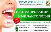 Установка имплантов в стоматологии Щербинки Москва
