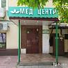 Медицинский центр, Стоматология, Гинекология Москва
