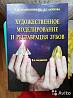 Книга для зубных техников Барнаул