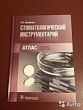 Стоматологический инструментарий. Атлас Москва