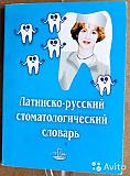 Латинско-русский стоматологический словарь Пермь